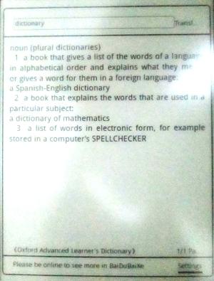 واژهنامه در Duokan Lite